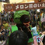 イオン レイクタウン mori 「北海道フェア」の会場にメロン熊が出没!