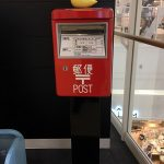 越谷のイオン レイクタウン kaze 2Fの郵便ポストは、1日1回だけの取集!
