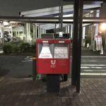 越谷のイオン レイクタウン mori 1F 「噴水広場」横の郵便ポストは1日1回取集、噴水広場横にある!