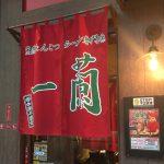 越谷レイクタウンのイオン レイクタウンmoriにある人気店、天然とんこつラーメン専門店「一蘭」。女性も安心、半個室カウンターでラーメンを食べてきた!