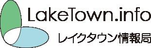 レイクタウン情報局