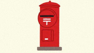 郵便 近い 一 局 番 お中元・夏ギフト特集2021年 定番人気のおすすめギフト通販 郵便局のネットショップ