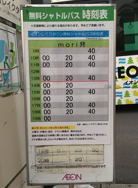 時刻表 mori → 越谷レイクタウン駅