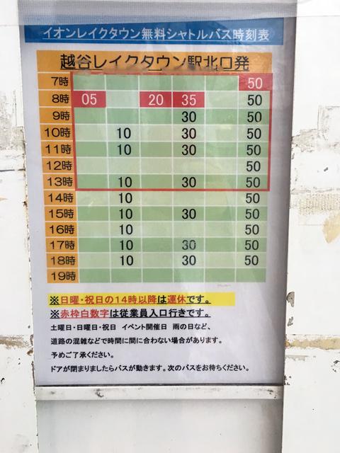 時刻表 越谷レイクタウン駅 → mori