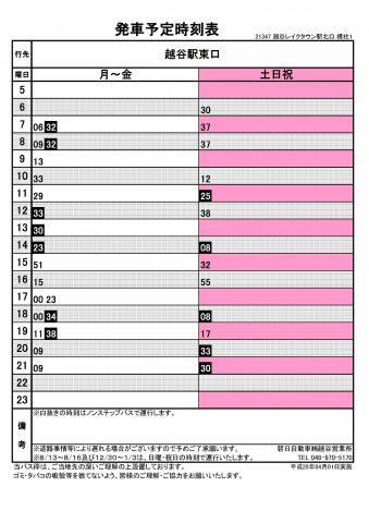 朝日バス 越谷レイクタウン駅北口発 時刻表