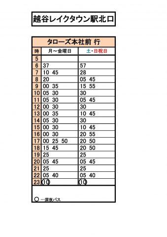 タローズバス 越谷レイクタウン駅北口 時刻表