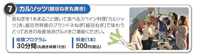 カルソッツ(越谷ねぎ丸焼き)