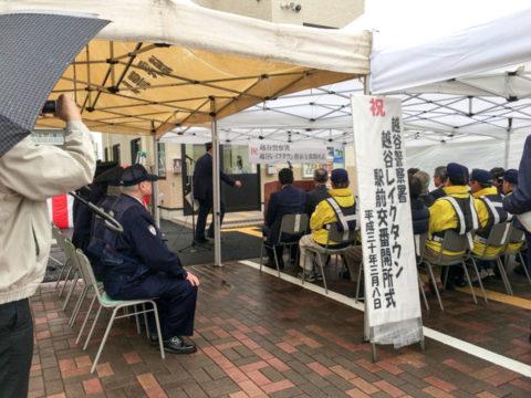 越谷レイクタウン駅前交番 開所式