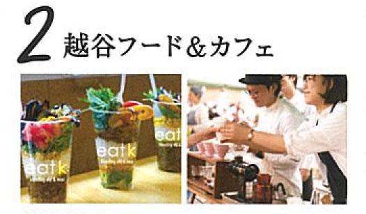 越谷フード&カフェ