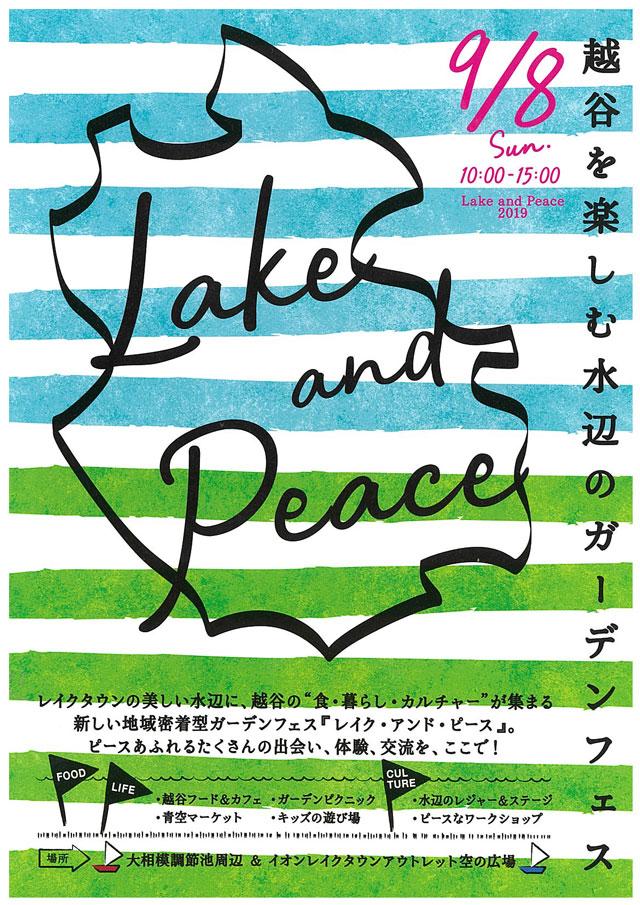 Lake & Peace2019